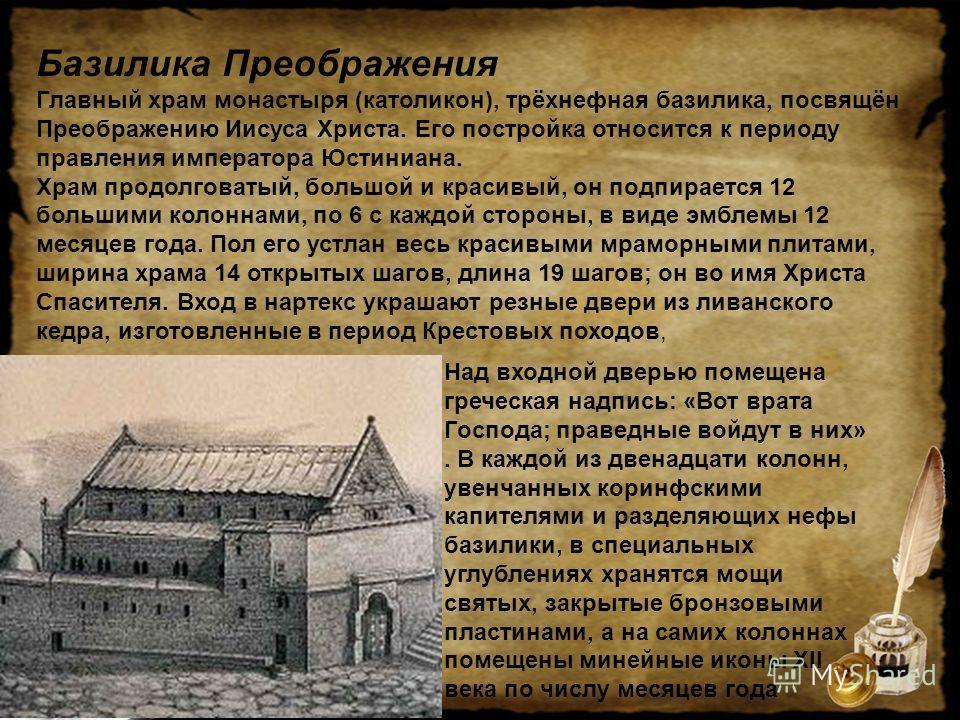 Базилика Преображения Главный храм монастыря (католиков), трёхнефная базилика, посвящён Преображению Иисуса Христа. Его постройка относится к периоду правления императора Юстиниана. Храм продолговатый, большой и красивый, он подпирается 12 большими к