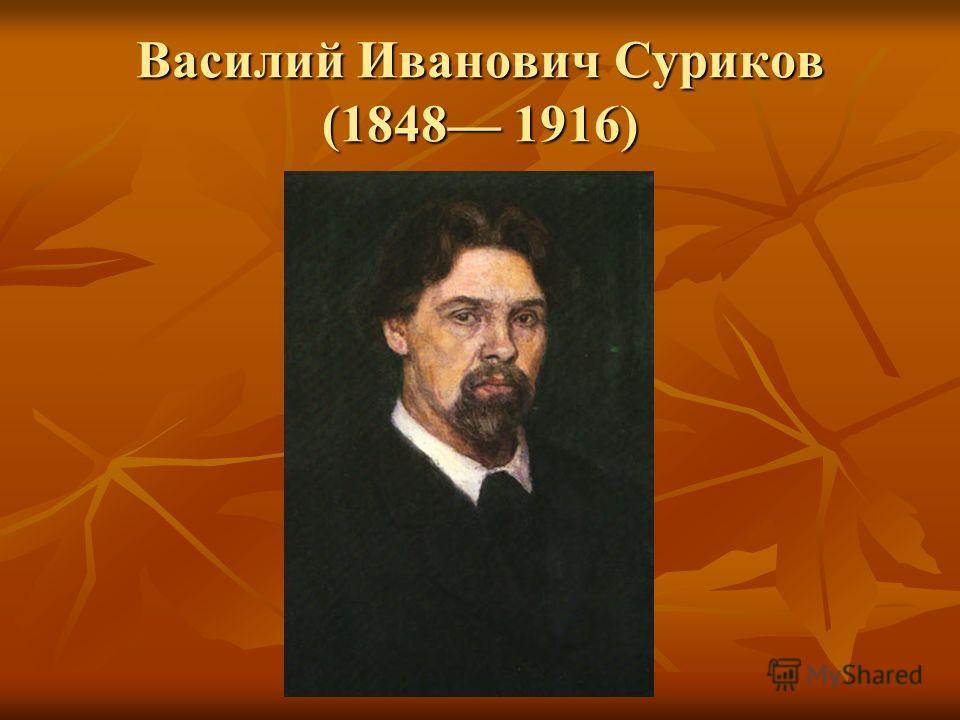 Василий Иванович Суриков (1848 1916)