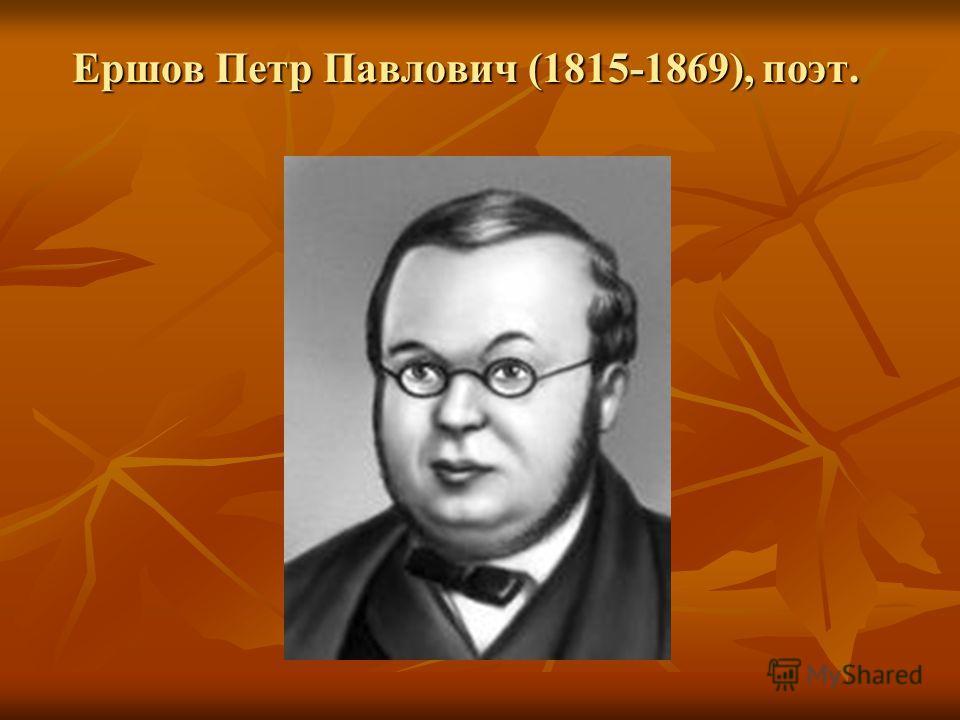 Ершов Петр Павлович (1815-1869), поэт.
