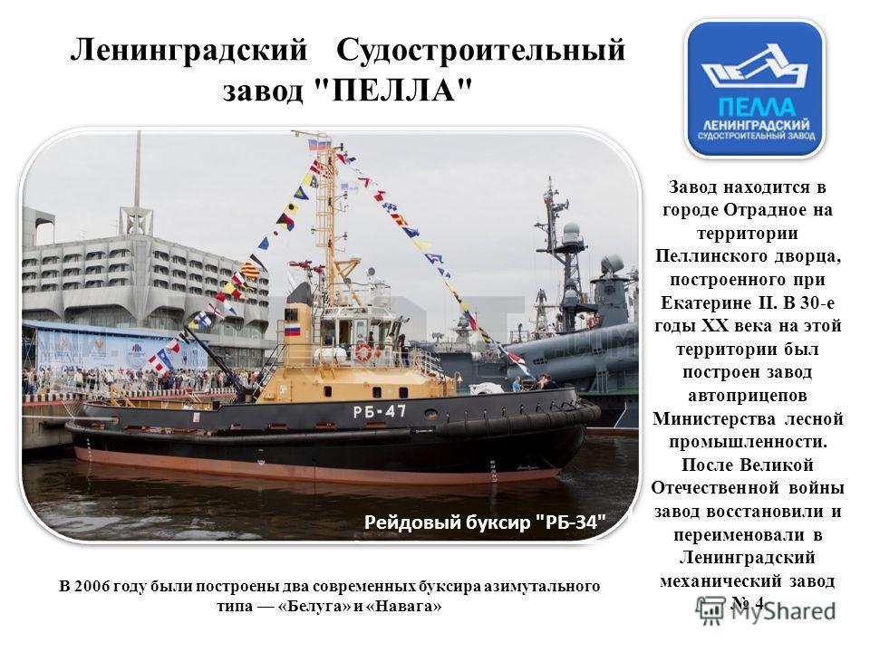 Ленинградский Судостроительный завод