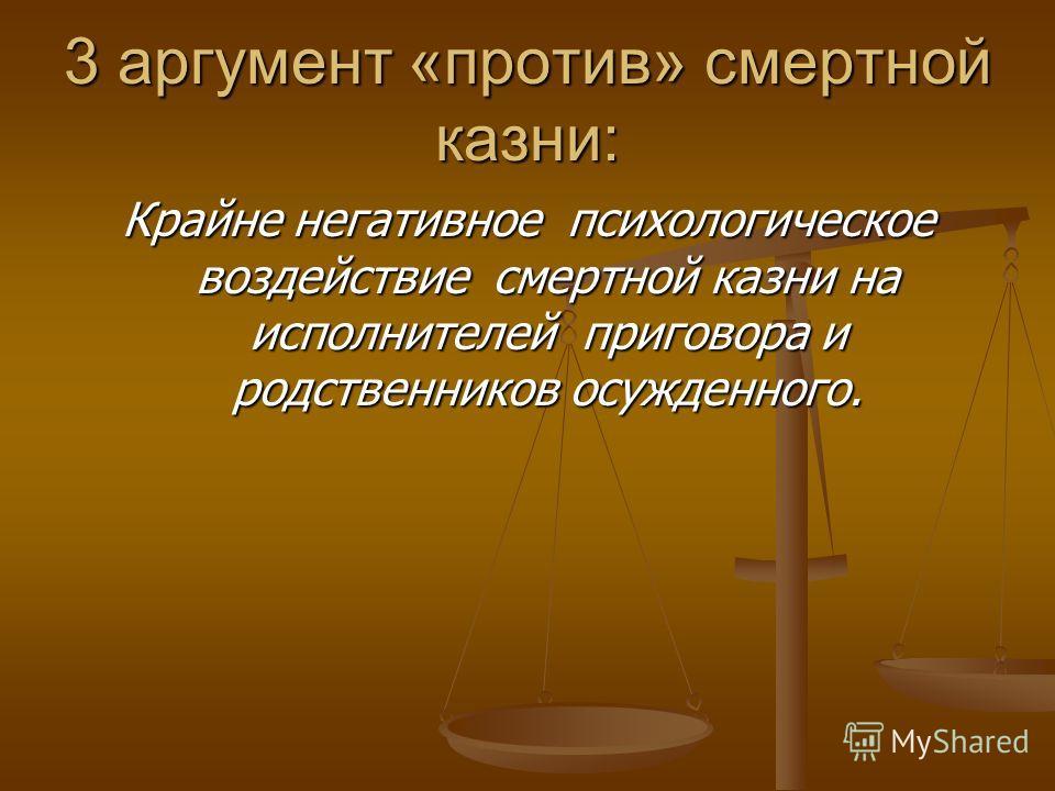 3 аргумент «против» смертной казни: Крайне негативное психологическое воздействие смертной казни на исполнителей приговора и родственников осужденного.
