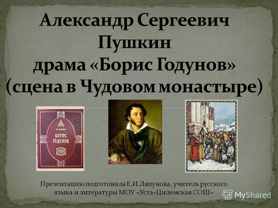 Презентацию подготовила Е.И.Ляпунова, учитель русского языка и литературы МОУ «Усть-Цилемская СОШ»