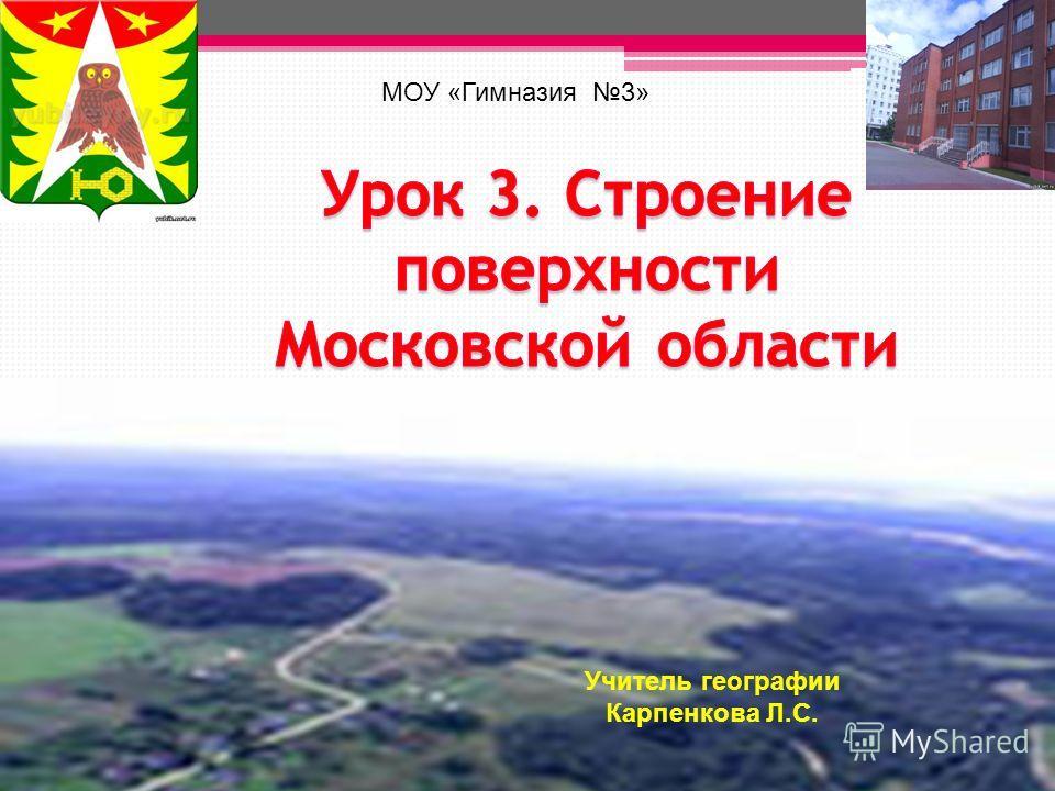 МОУ «Гимназия 3» Учитель географии Карпенкова Л.С.