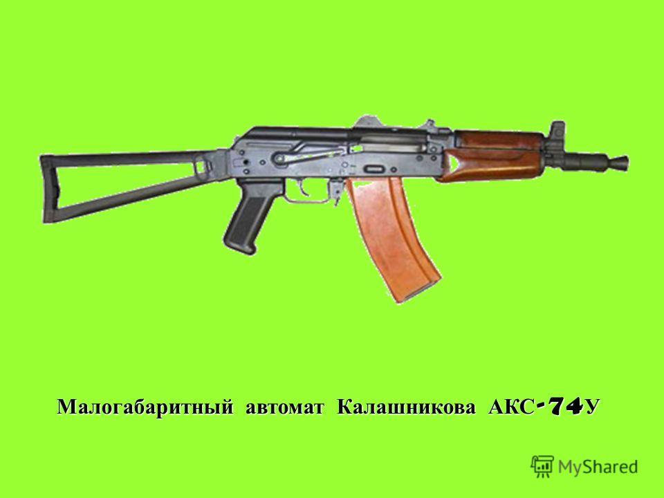 Малогабаритный автомат Калашникова АКС -74 У