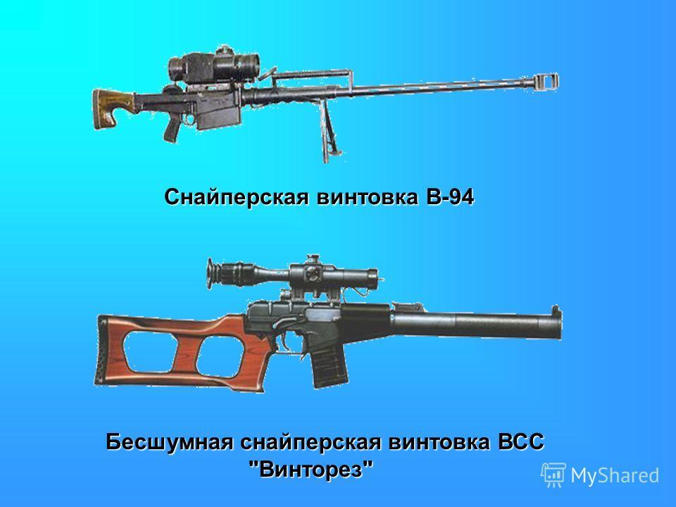 Сснайперская винтовка В-94 Бесшумная сснайперская винтовка ВСС Винторез Винторез