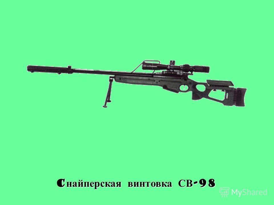 C снайперская винтовка СВ -98