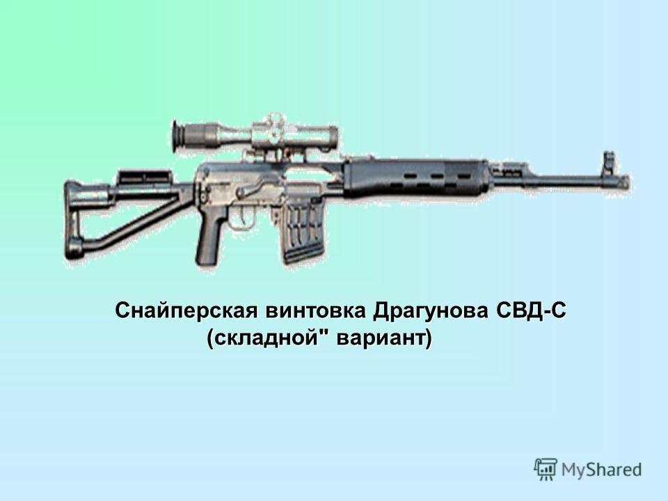Сснайперская винтовка Драгунова СВД-С (складной вариант) (складной вариант)