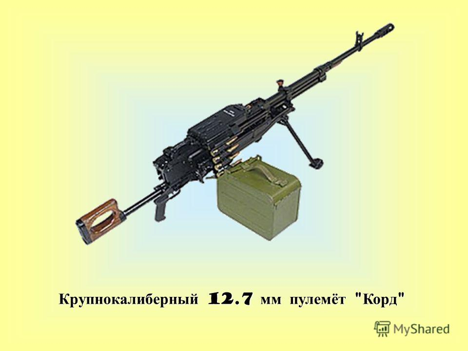 Крупнокалиберный 12.7 мм пулемёт  Корд