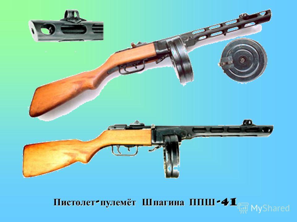 Пистолет - пулемёт Шпагина ППШ -41
