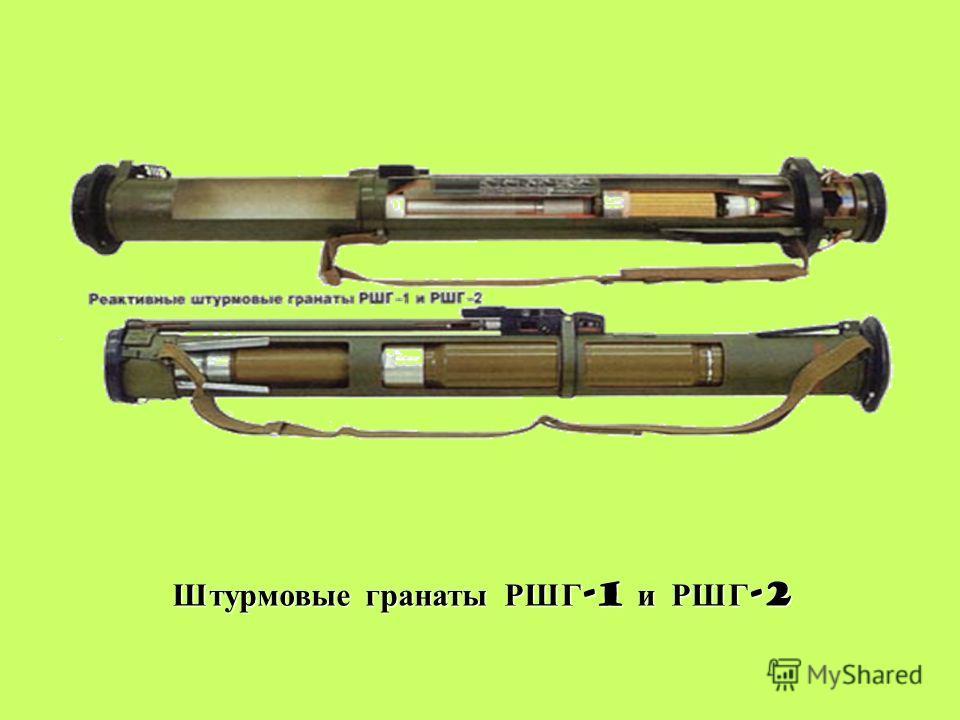 Штурмовые гранаты РШГ -1 и РШГ -2