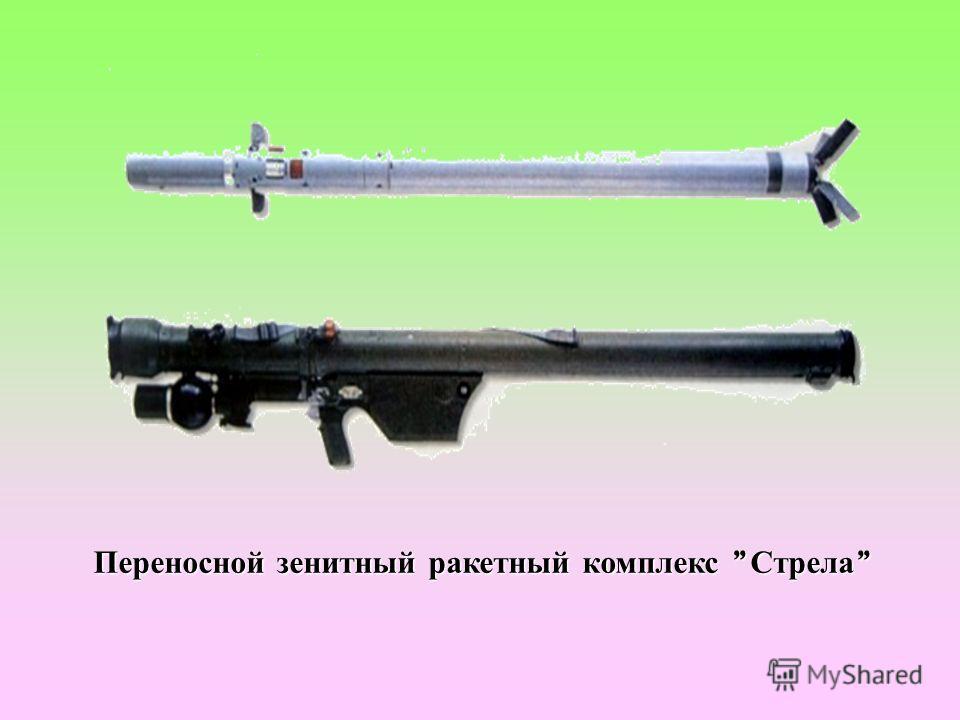 Переносной зенитный ракетный комплекс  Стрела
