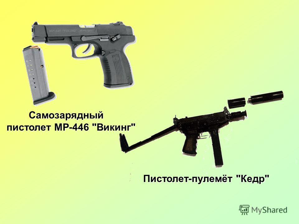 Самозарядный Самозарядный пистолет МР-446 Викинг Пистолет-пулемёт Кедр