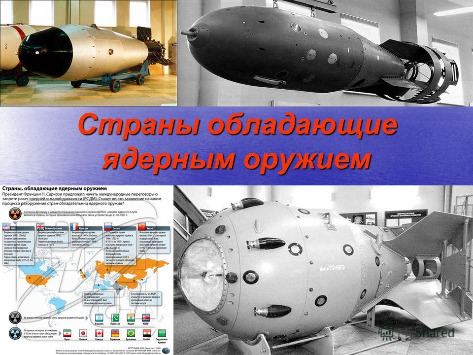 Страны обладающие ядерным оружием