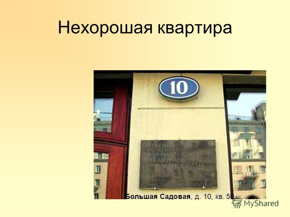 Нехорошая квартира Большая Садовая, д. 10, кв. 50.