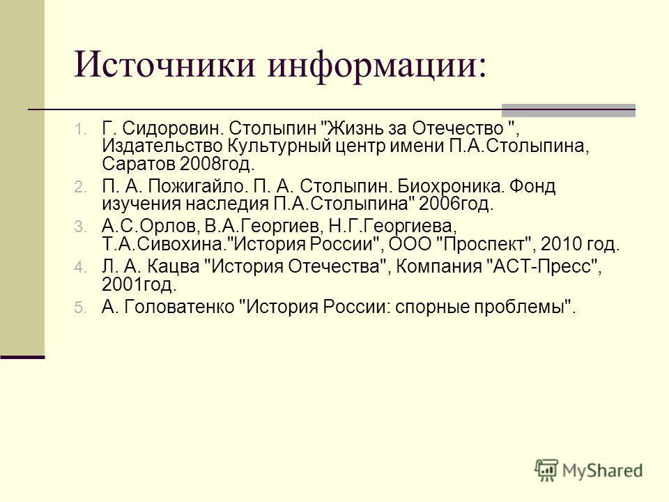Источники информации: 1. Г. Сидоровин. Столыпин