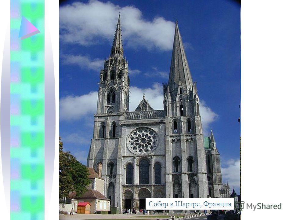 Собор Парижской Богоматери Собор в Реймсе, Франция Собор в Шартре, Франция