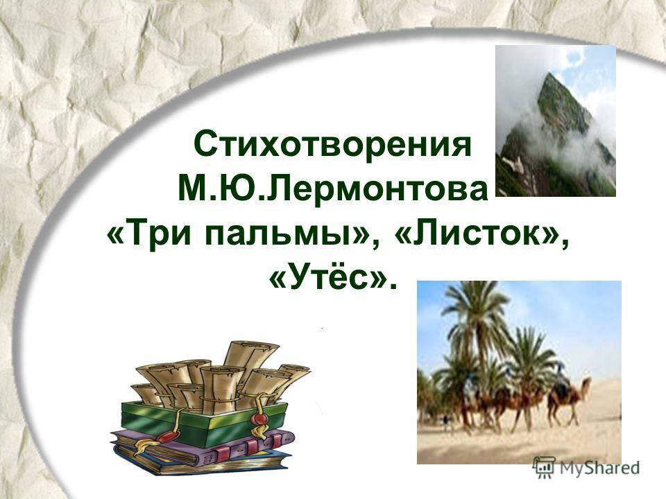 Гдз по литература 6 класс ответы на вопросы ю.м.лермонтова три пальмы