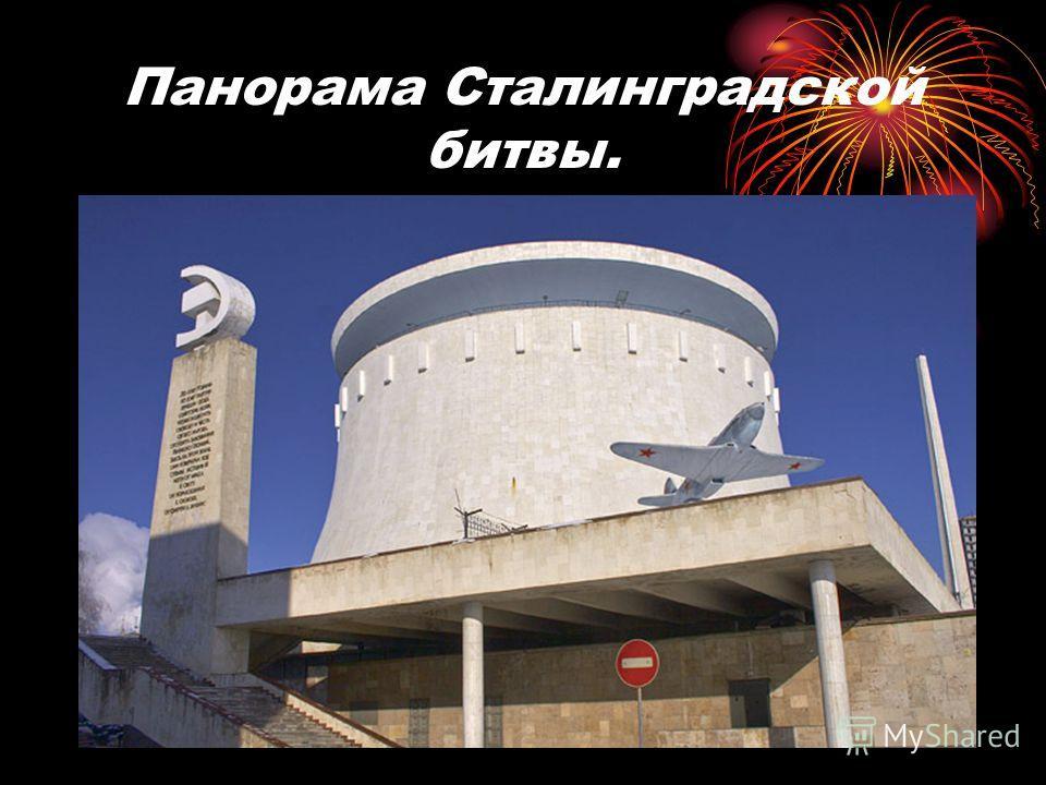 Панорама Сталинградской битвы.