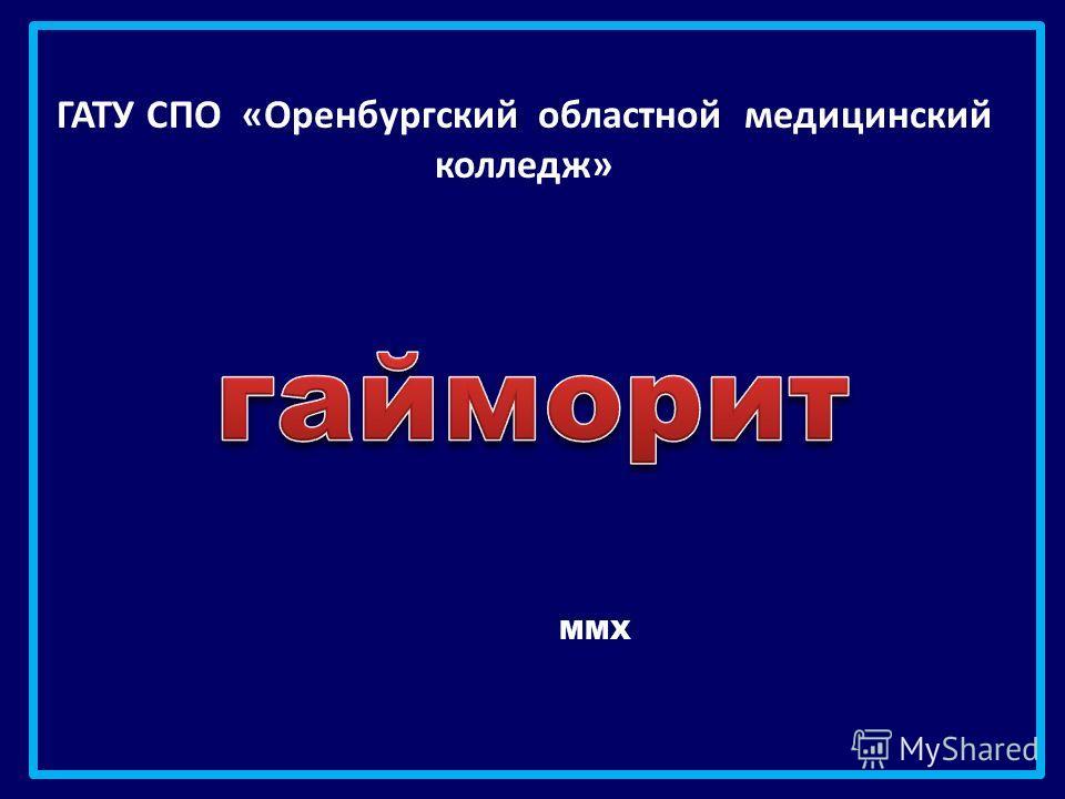 ГАТУ СПО «Оренбургский областной медицинский колледж» MMX