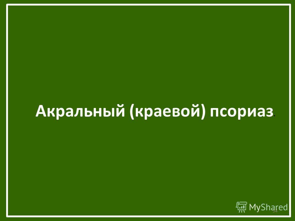 Акральный (краевой) псориаз. 34