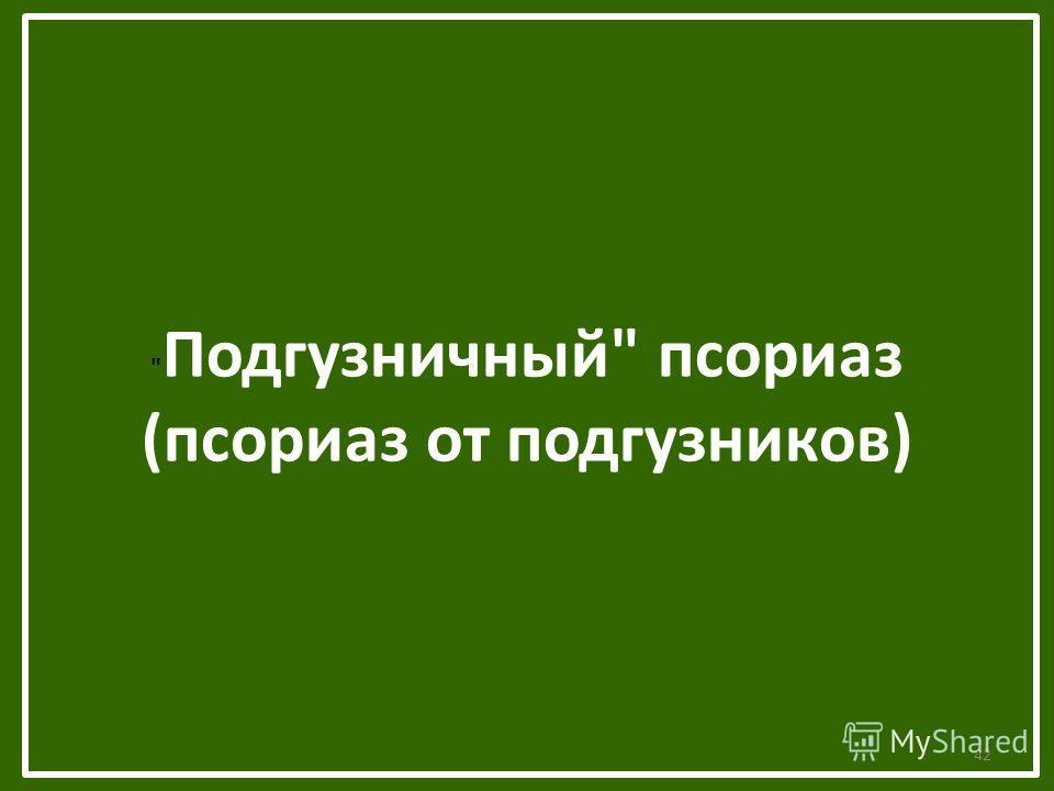 Подгузничный псориаз (псориаз от подгузников) 42