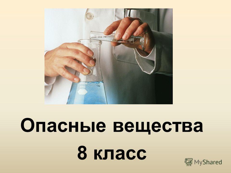 Опасные вещества 8 класс