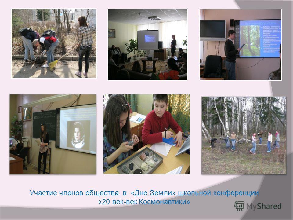 Участие членов общества в «Дне Земли»,школьной конференции «20 век-век Космонавтики»