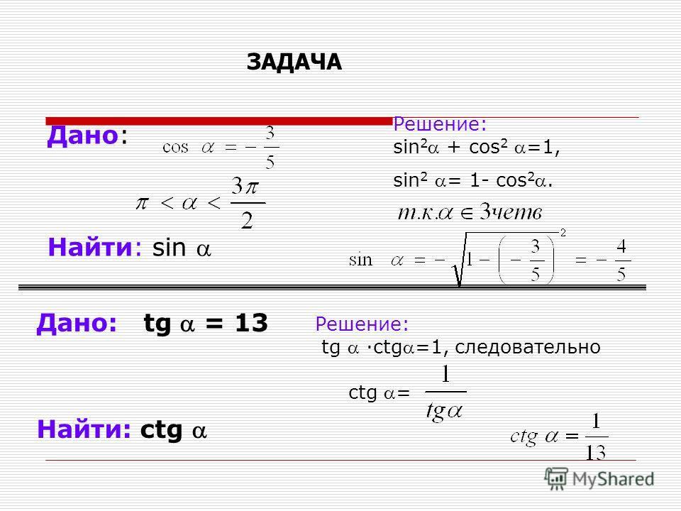 Решение: sin 2 + cos 2 =1, sin 2 = 1- cos 2. Дано: Найти: sin Дано: tg = 13 Найти: ctg Решение: tg ·ctg=1, следовательно ctg = ЗАДАЧА