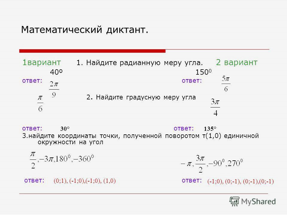 1 вариант 1. Найдите радианную меру угла. 2 вариант 40º 150 0 ответ: 2. Найдите градусную меру угла ответ: 3. найдите координаты точки, полученной поворотом т(1,0) единичной окружности на угол ответ: ответ: Математический диктант. (0;1), (-1;0),(-1;0