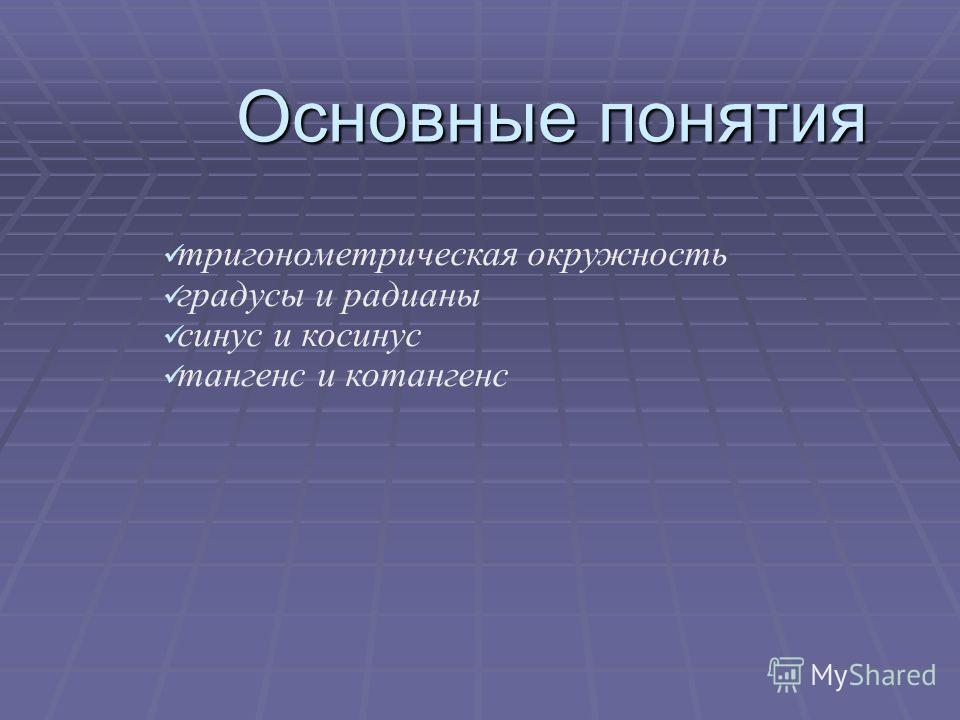 Основные понятия тригонометрическая окружность градусы и радианы синус и косинус тангенс и котангенс
