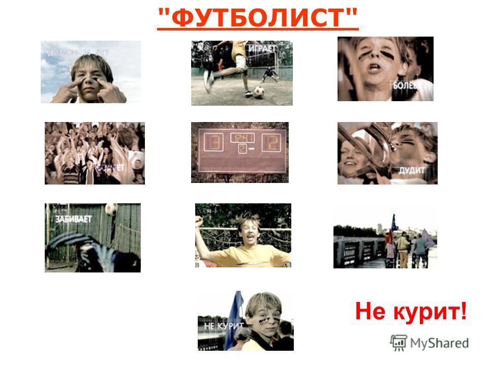 ФУТБОЛИСТ Не курит!