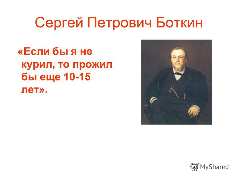 Сергей Петрович Боткин «Если бы я не курил, то прожил бы еще 10-15 лет».