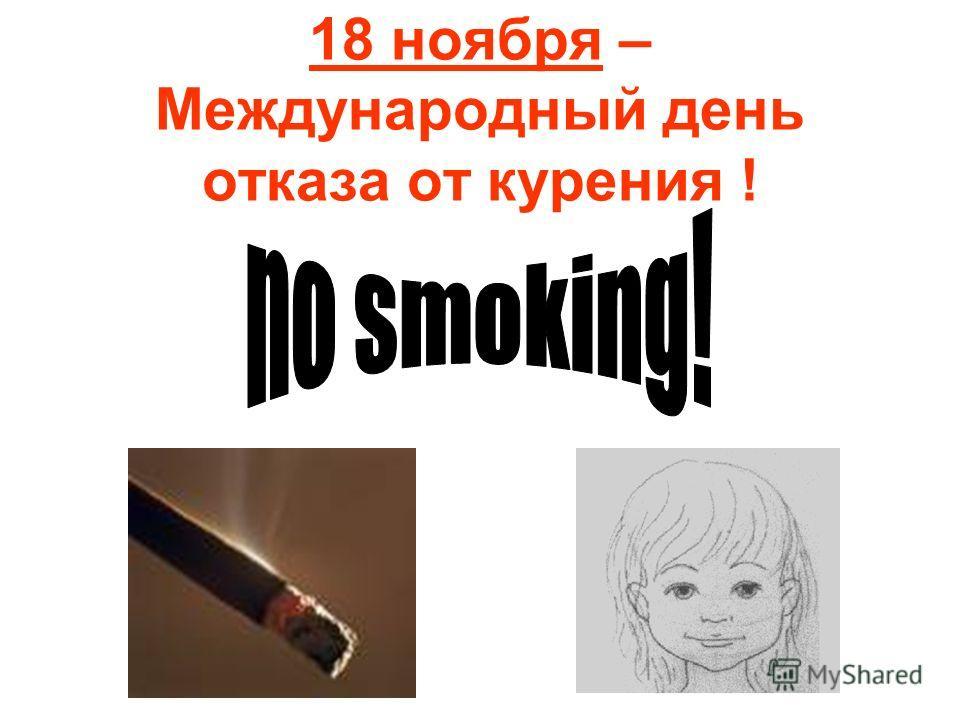 18 ноября – Международный день отказа от курения !