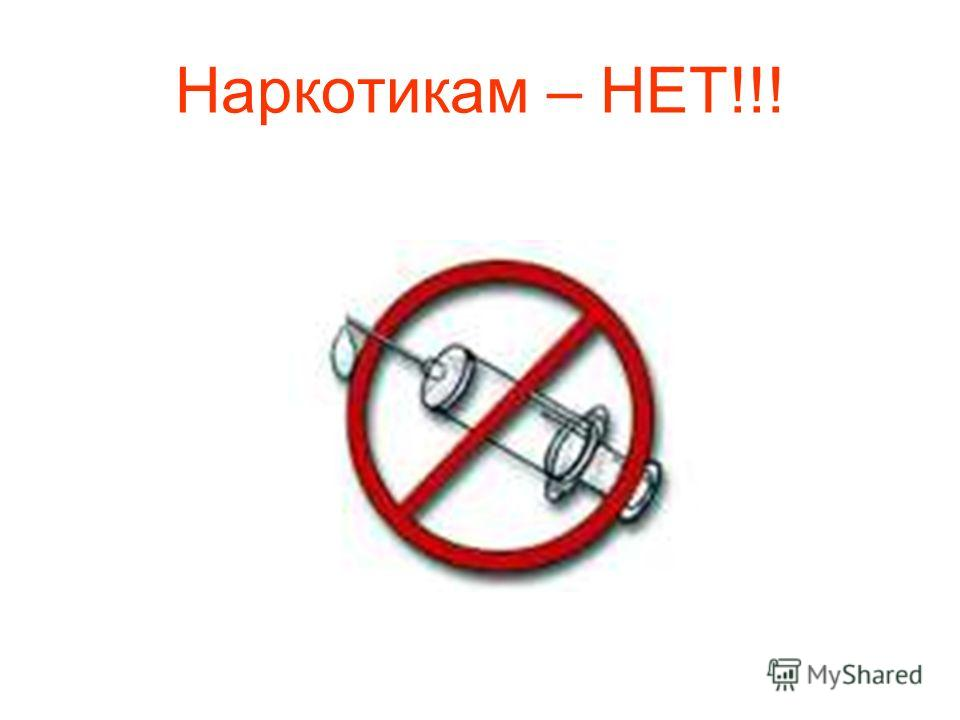 Наркотикам – НЕТ!!!