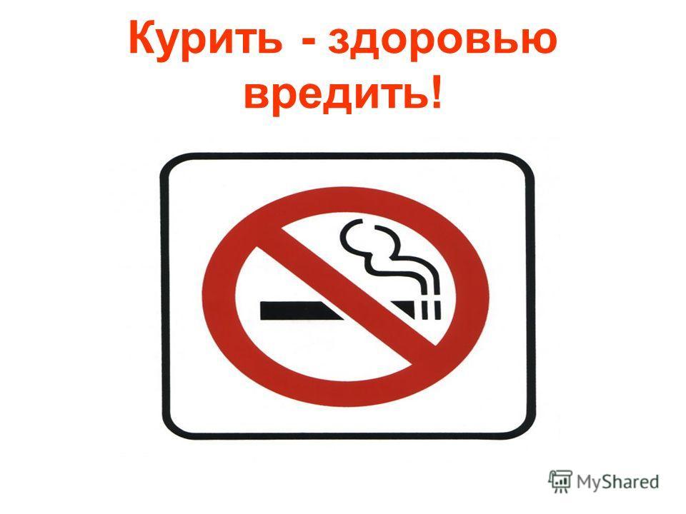 Курить - здоровью вредить!