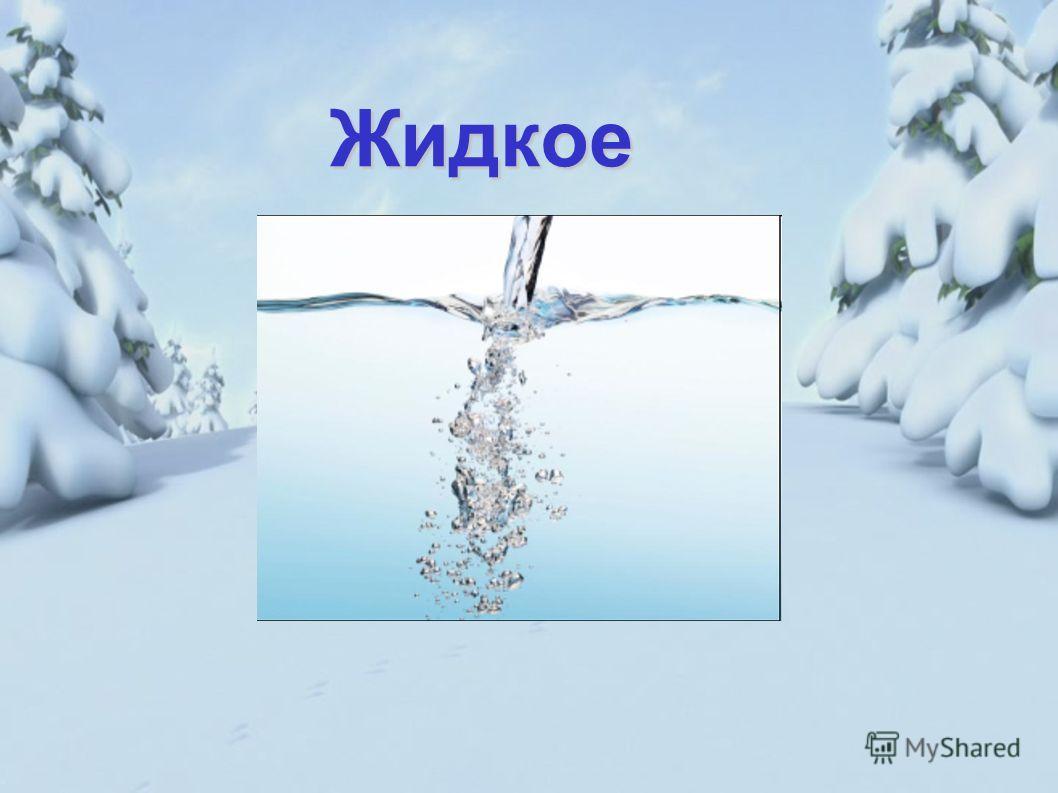 Жидкое