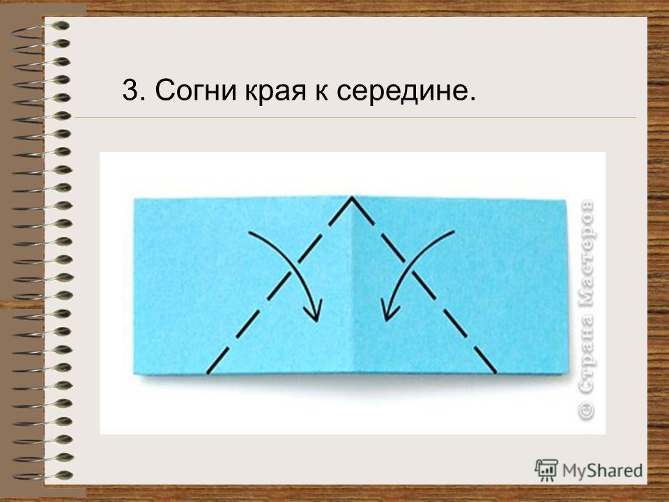 3. Согни края к середине.
