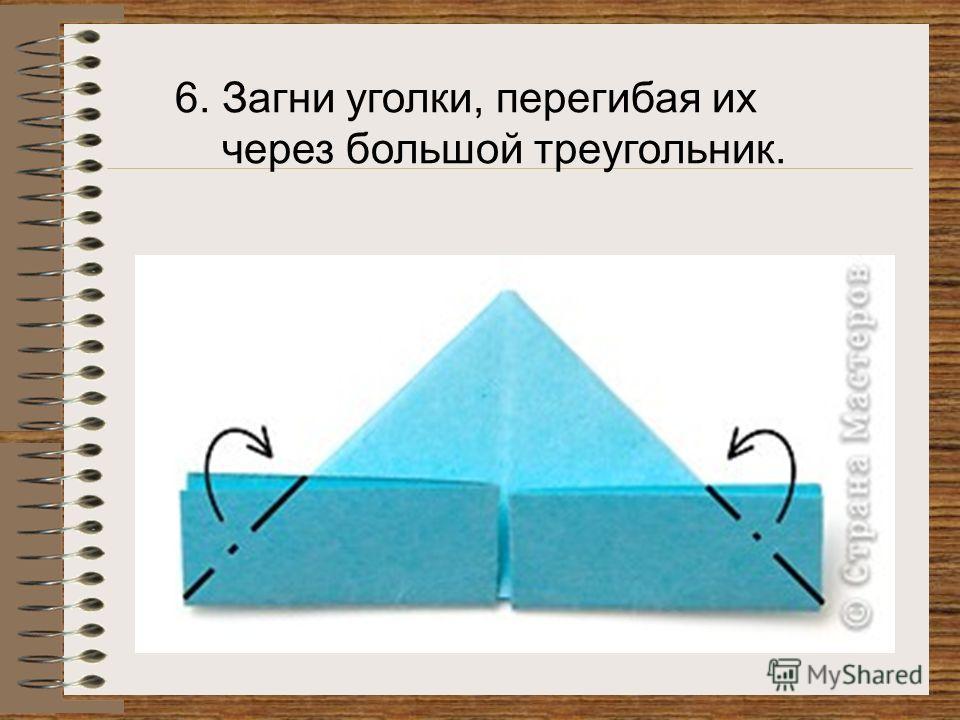 6. Загни уголки, перегибая их через большой треугольник.