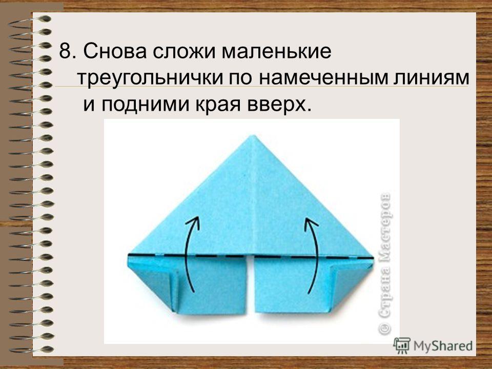 8. Снова сложи маленькие треугольнички по намеченным линиям и подними края вверх.