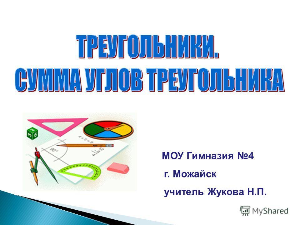 МОУ Гимназия 4 г. Можайск учитель Жукова Н.П.