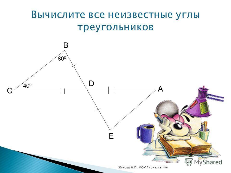 Жукова Н.П. МОУ Гимназия 4 В С D Е 40 0 80 0 А