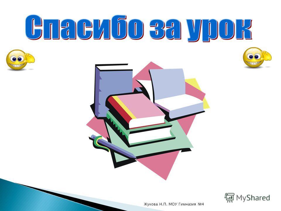 Жукова Н.П. МОУ Гимназия 4