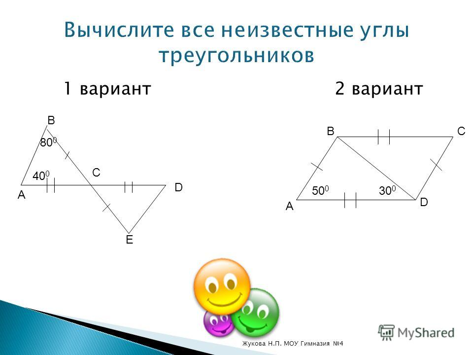 Жукова Н.П. МОУ Гимназия 4 1 вариант 2 вариант А В С D Е 40 0 80 0 А ВС D 50 0 30 0