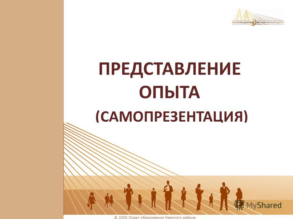 ПРЕДСТАВЛЕНИЕ ОПЫТА (САМОПРЕЗЕНТАЦИЯ)