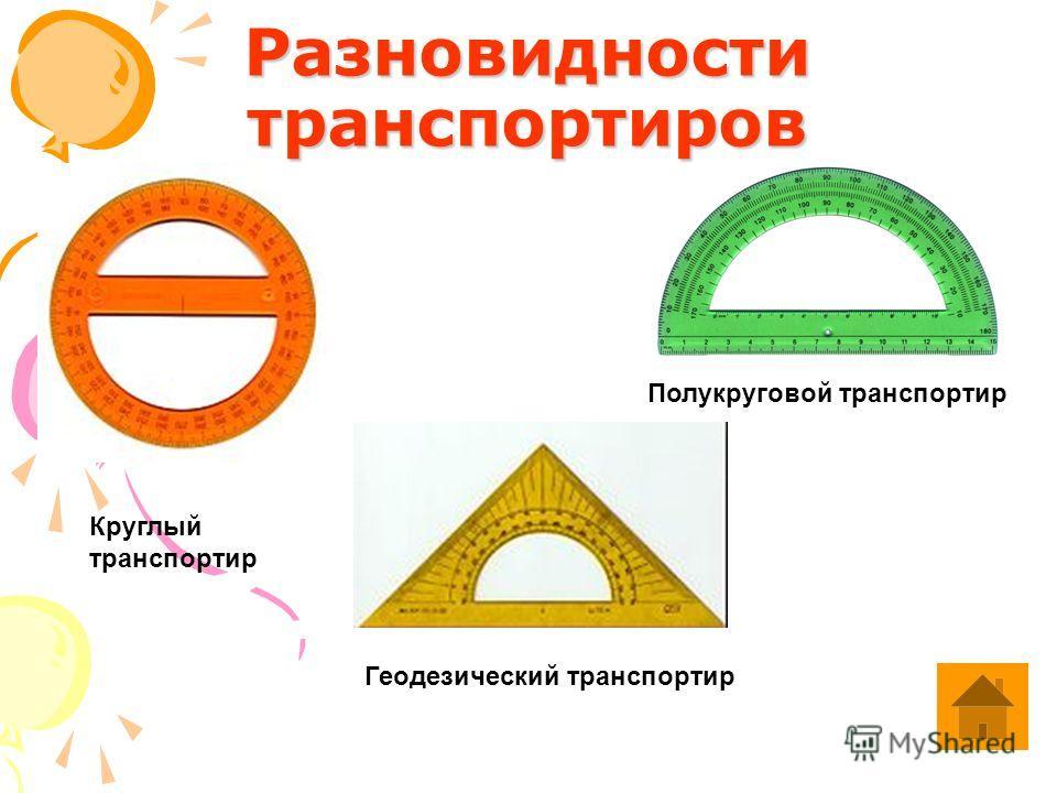 Разновидности транспортиров Круглый транспортир Геодезический транспортир Полукруговой транспортир
