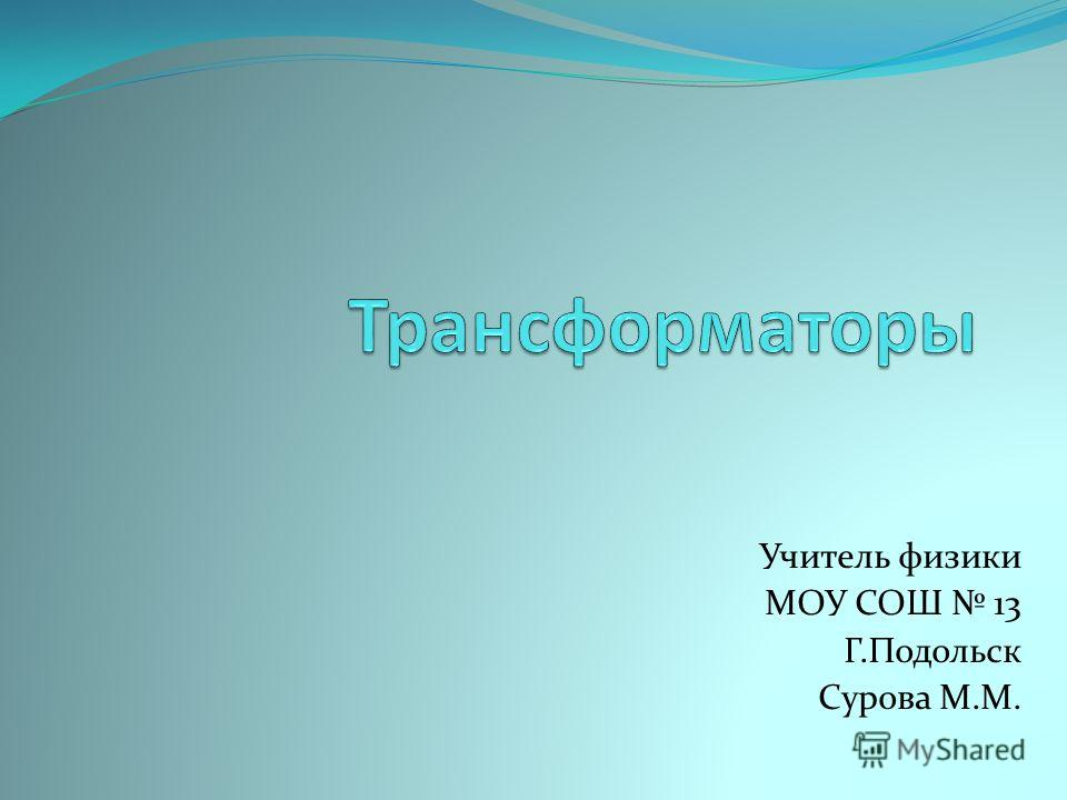 Учитель физики МОУ СОШ 13 Г.Подольск Сурова М.М.