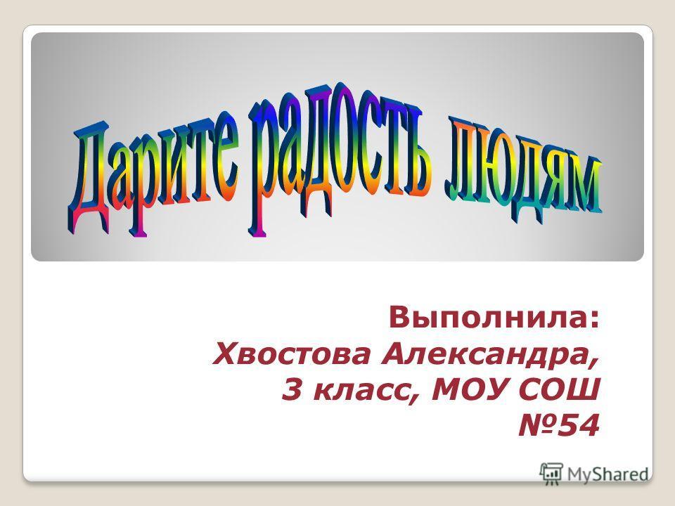 Выполнила: Хвостова Александра, 3 класс, МОУ СОШ 54