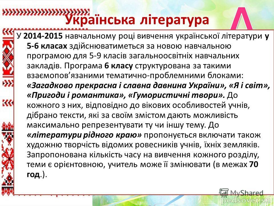 Українська література У 2014-2015 навчальному році вивчення української літератури у 5-6 классах здійснюватиметься за новою навчальною програмою для 5-9 класів загальноосвітніх навчальних закладів. Програма 6 класу структурована за такими взаємоповяз