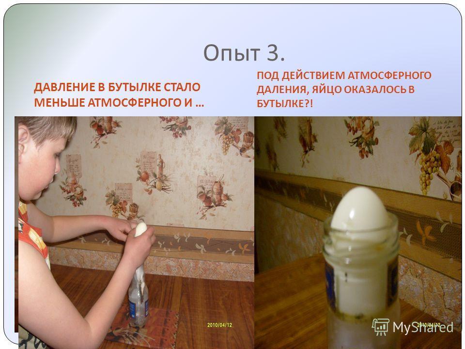 Опыт 2. Возьмём стакан с водой и положим сверху листок Перевернув стакан мы увидим что вода не выливается