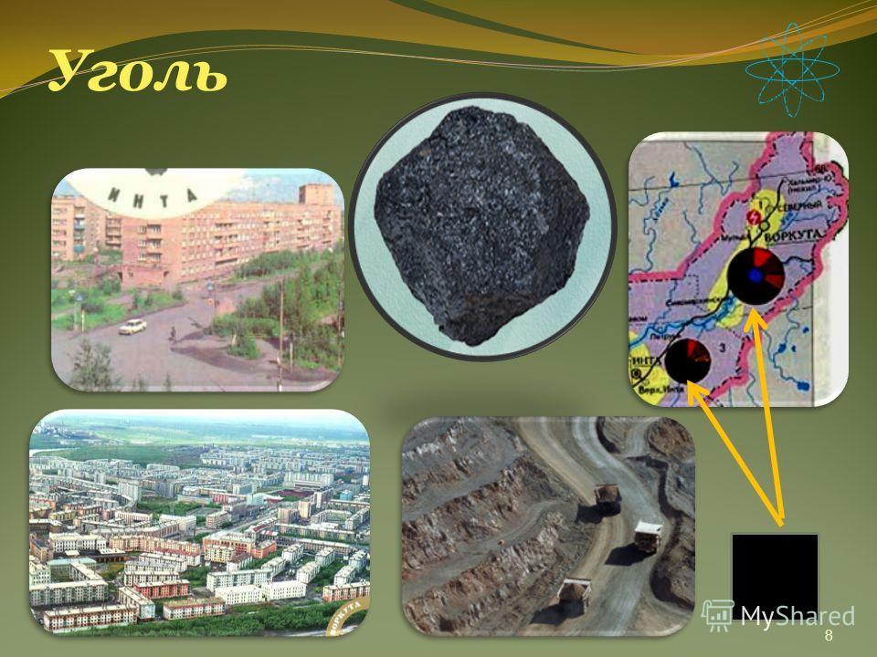 Уголь 8